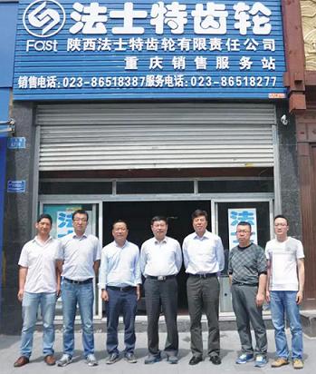 李大开董事长等公司领导到重庆销售服务站调研