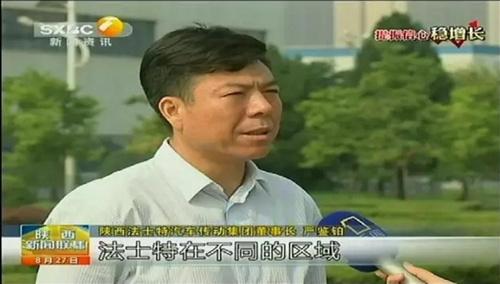 法士特积极拓展海外市场 为陕西经济增长提供新动力