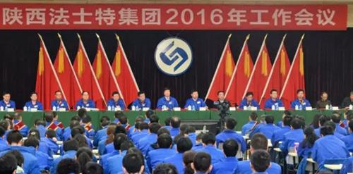 法士特集团召开2016年工作会议