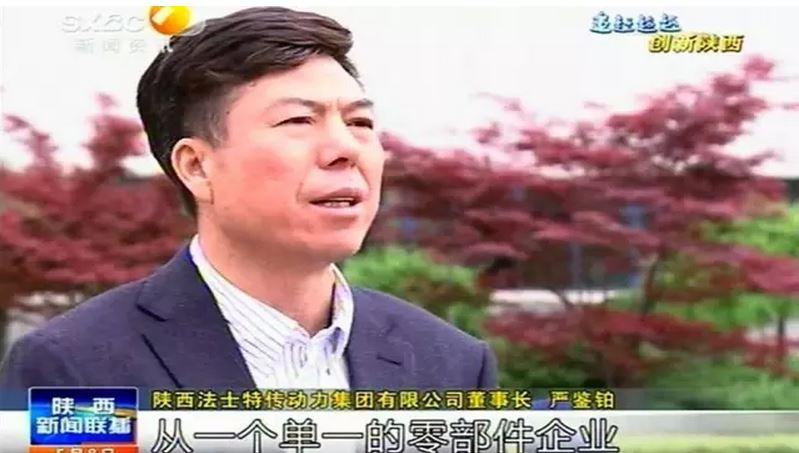 严鉴铂董事长接受陕西电视台专访