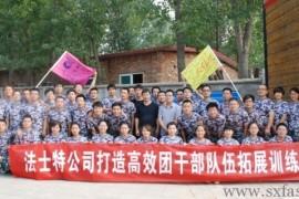 公司团委举办打造高效团干部队伍拓展培训班