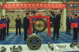 西安双特智能传动公司正式开工投产