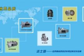 法士特新品及新能源系列产品