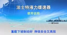 法士特液力缓速器使用说明(陕汽X6000)