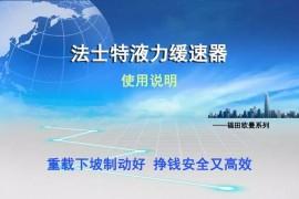 法士特液力缓速器使用说明(福田欧曼)