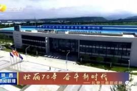 陕西卫视 | 壮丽70年 奋斗新时代-法士特