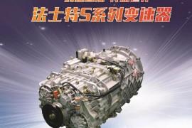 法士特S变速器 | 新一代商用车高端变速器