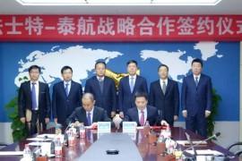 法士特与泰航公司签署战略合作协议