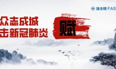 职工文艺 | 众志成城抗击新冠肺炎赋