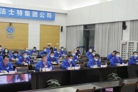 法士特参加省国资系统全国两会精神省委宣讲团报告会