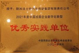 """法士特喜获""""中国西部企业数字化转型优秀实践单位"""""""