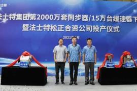 法士特集团举办第2000万套同步器/15万台缓速器下线暨法士特松正合资公司投产仪式