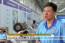 2021陕西省重点项目观摩活动走进法士特高智新工厂