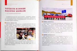 法士特党建案例入选《陕西省基层党建优秀案例选编》